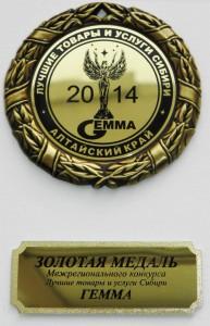 gold_medal_gemma_2014-658x1024